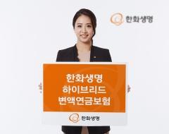 한화생명, 변액·금리연동 결합한 '하이브리드변액연금보험' 출시