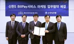 신한銀, 'S-BillPay 서비스' 출시