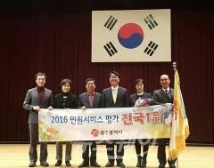 광주광역시, 2016년 민원서비스평가 전국 광역지자체 1위