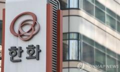 한화그룹, 퇴직 CEO 주요 계열사 사외이사로 영입