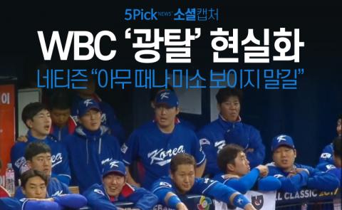"""WBC '광속탈락' 현실화···네티즌 """"미소는 보이지 말길"""""""