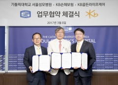 KB손보-KB골든라이프케어, 서울성모병원과 업무협력 체계 구축