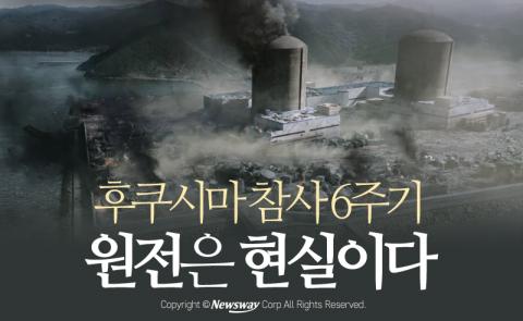 후쿠시마 참사 6주기···원전은 현실이다