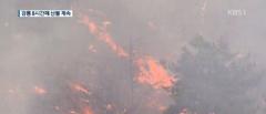 강릉 옥계면서 산불, 마을 인근까지 번져···현재 소강상태