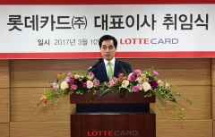 """김창권 롯데카드 대표 취임…""""롯데카드만의 정체성 구축하자"""""""