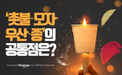 '촛불‧모자‧우산‧종'의 공통점은?