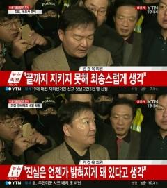 """민경욱 """"박근혜 전 대통령, '헌재결과 승복'에 대한 말씀 없었다"""""""
