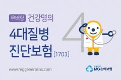 MG손보, '건강명의 4대질병진단보험' 출시
