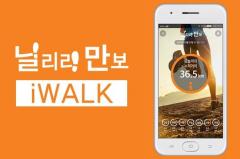 ING생명, 걷기운동 장려 앱 'iWALK-닐리리만보' 출시