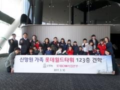 롯데건설 CM 사업본부, 보육원 가족들과 롯데월드타워 견학