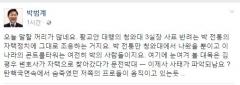 """박범계 의원 """"김평우 문전박대, 이제 사태 파악 되나"""""""