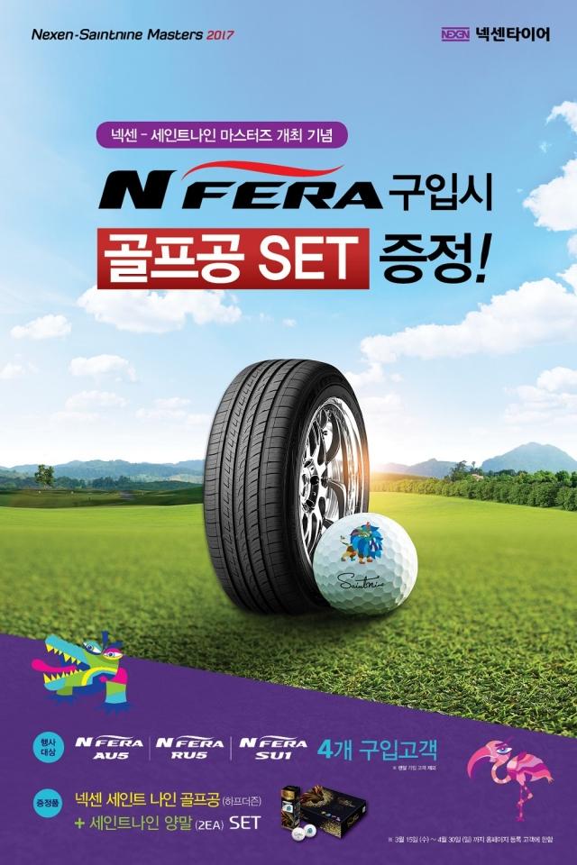 넥센타이어-KLPGA '엔페라' 구매하면 세인트나인 골프공 증정