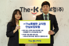 The-K손해보험, (무)The특별한 교직원 안심보장보험 출시