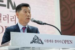 하림그룹 회장, '나폴레옹 갤러리'로 숙원 풀다