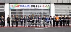 광주광역시, 소방안전본부 119특수구조단 신청사 개청