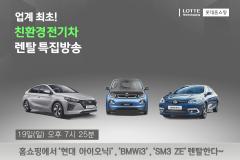 롯데홈쇼핑, '업계 최초' 친환경 전기차 렌탈 방송 진행