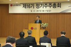 LG생활건강, 주당 7500원 현금배당 결정