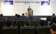아모레퍼시픽그룹, 주당 460원 현금배당 결정