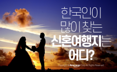 한국인이 많이 찾는 신혼여행지는 어디?