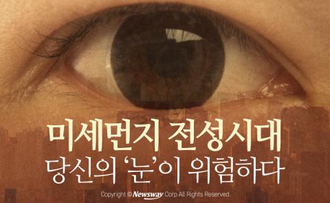 미세먼지 전성시대, 당신의 '눈'이 위험하다