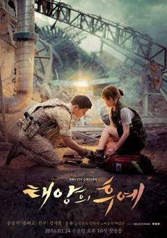 2017 방송통신위원회 방송대상서 드라마 '태양의 후예' 대상