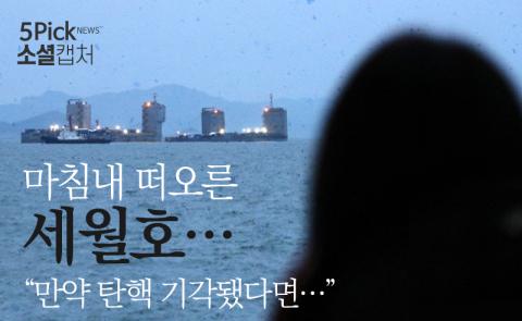 """마침내 떠오른 세월호, """"만약 탄핵 기각됐다면…"""""""