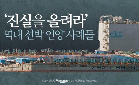 '진실을 올려라' 역대 선박 인양 사례들