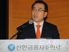 """조용병 신한금융 회장 """"창의에 속도 더한 창도경영 펼칠 것"""""""