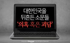 대한민국을 뒤흔든 소문들 '의혹 혹은 괴담'
