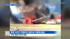 페루서 141명 태운 여객기 불시착하다 불길…승객 전원 무사