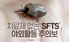 치료제 없는 'SFTS', 야외활동 주의보