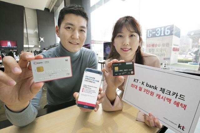 KT, 통신비 최대 월 3만원 할인 ′KT-K bank 체크카드′ 출시
