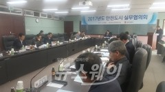 광주광역시, 안전도시 실무협의회 개최