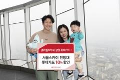 롯데카드, 롯데월드타워 전망대 오픈 이벤트 진행