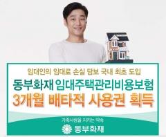 동부화재, '임대주택관리비용보험' 3개월 배타적 사용권 획득