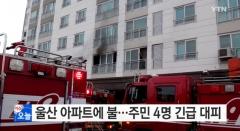 울산 아파트서 불···원인은 화장실에 피워놓은 '향초' 때문?