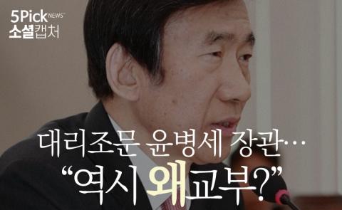 """대리조문 논란 윤병세 장관…""""역시 왜교부?"""""""