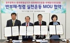 광주광역시, 한국투명성기구-반부패국민연대-부패방지국민운동과 청렴 실천