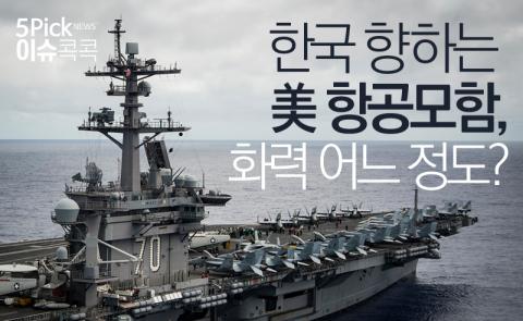 한국 향하는 美 항공모함, 화력 어느 정도?