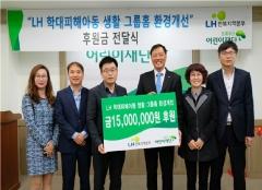 LH 전북본부, 학대 피해아동 환경개선 후원