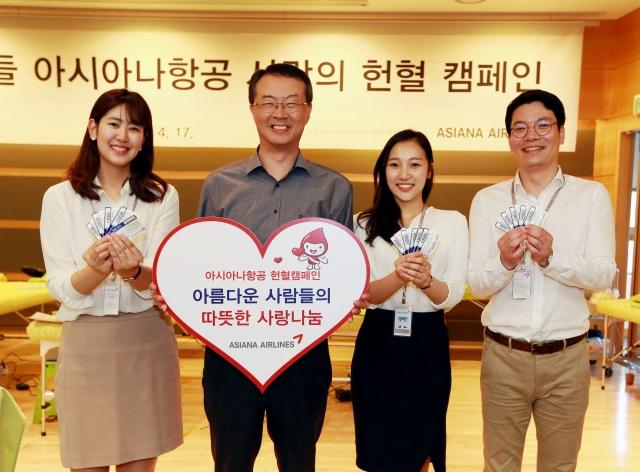 아시아나항공, 사랑의 '헌혈 캠페인' 실시