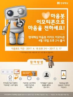 현대해상, '마음봇 캐릭터' 카카오톡 이모티콘으로 출시