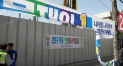 """대전서 문재인 후보 홍보 현수막 찢어져···""""경찰 조사 중"""""""