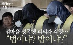 """섬마을 성폭행 피의자 감형…""""법이냐? 밥이냐?"""""""