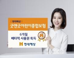 현대해상, '굿앤굿어린이종합보험' 배타적사용권 6개월 획득