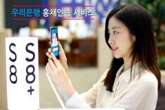 우리은행, 갤럭시 S8·갤럭시 S8+ 홍채인증 서비스 출시
