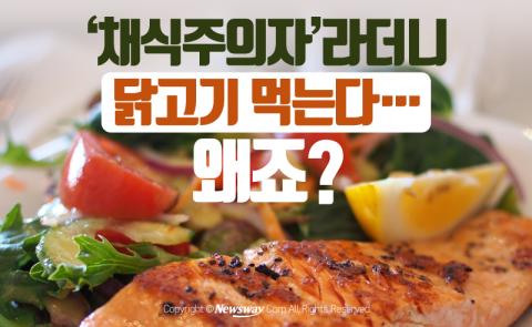 '채식주의자'라더니 닭고기 먹는다…왜죠?