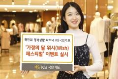 KB국민카드, 5월 가정의 달 맞이 환급·할인 행사 실시