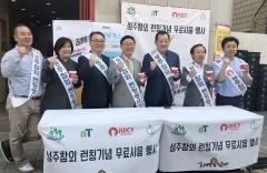 aT,  '성주 참외로 만든 참외주스' 공식 런칭