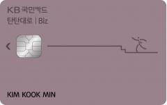 KB국민카드, 소상공인 대상 '탄탄대로 비즈카드' 출시